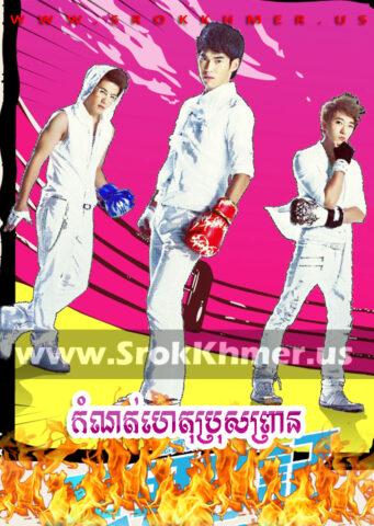 Kamnot Het Pros Prean, Khmer Movie, khmer drama, video4khmer, movie-khmer, Kolabkhmer, Phumikhmer, khmeravenue, film2us, khmercitylove, sweetdrama, tvb cambodia drama