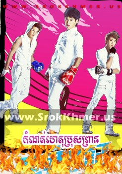 Kamnot Het Pros Prean   Khmer Movie   khmer drama   video4khmer   movie-khmer   Kolabkhmer   Phumikhmer   khmeravenue   film2us   khmercitylove   sweetdrama   tvb cambodia drama Best