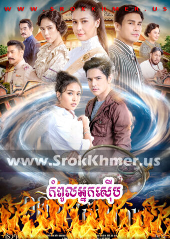Kampoul Nak Seub, Khmer Movie, khmer drama, video4khmer, movie-khmer, Kolabkhmer, Phumikhmer, Khmotions, khmeravenue, khmersearch, phumikhmer1, soyo, khreplay