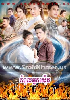 Kampoul Nak Seub | Khmer Movie | khmer drama | video4khmer | movie-khmer | Kolabkhmer | Phumikhmer | Khmotions | khmeravenue | khmersearch | phumikhmer1 | soyo | khreplay Best