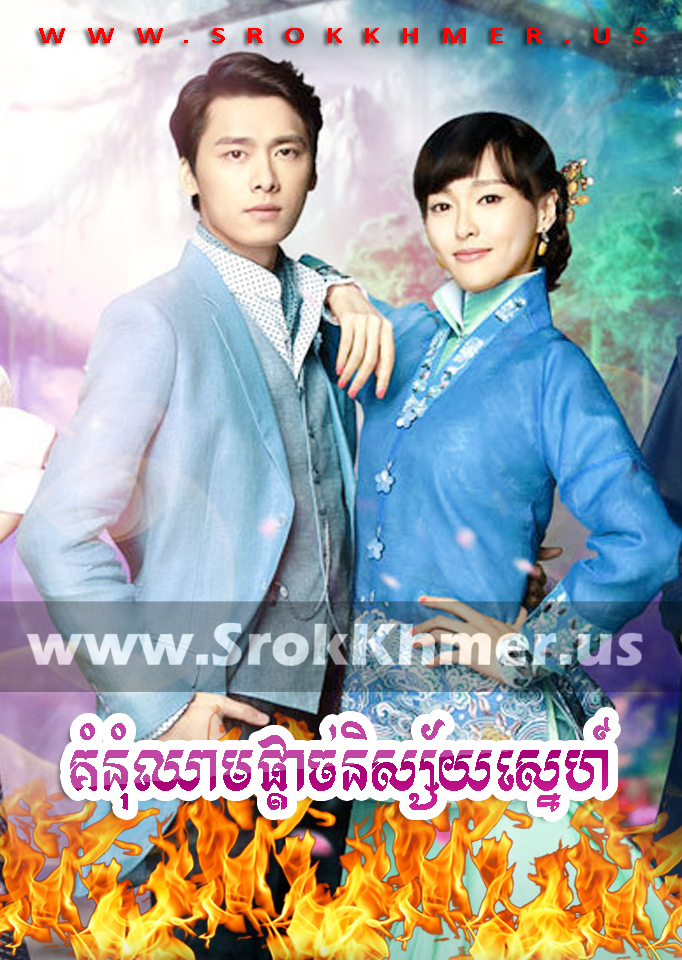 Komnum Chheam Phdach Nisay Sne, Khmer Movie, Khmer Chinese Drama, Kolabkhmer, video4khmer, Phumikhmer, khmeravenue, film2us, movie2kh, khmercitylove, tvb cambodia drama