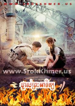 Mchas Preah Atit | Khmer Movie | Kolabkhmer | movie-khmer | video4khmer | Phumikhmer | khmotions | khmeravenue | sweetdrama | khmercitylove | khmerstation | cookingtips | ksdrama | khreplay Best