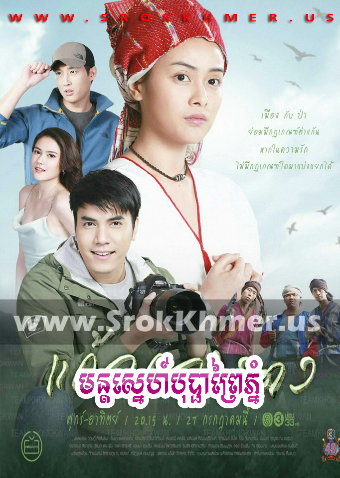 Mun Sne Bopha Prey Phnom, Khmer Movie, khmer drama, video4khmer, movie-khmer, Kolabkhmer, Phumikhmer, Khmotions, khmeravenue, khmersearch, phumikhmer1, ksdrama, khreplay