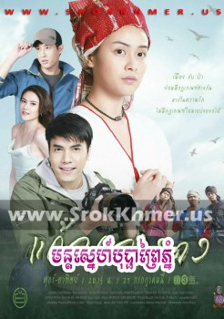 Mun Sne Bopha Prey Phnom | Khmer Movie | khmer drama | video4khmer | movie-khmer | Kolabkhmer | Phumikhmer | Khmotions | khmeravenue | khmersearch | phumikhmer1 | ksdrama | khreplay Best