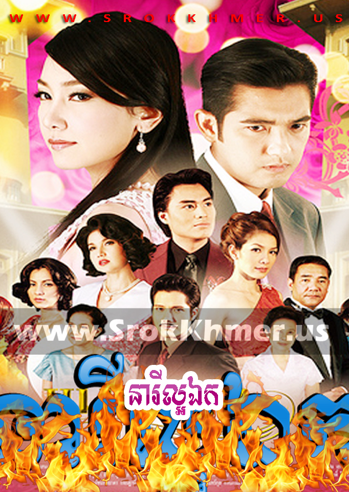 Neary Laor Aek, Khmer Movie, khmer drama, video4khmer, movie-khmer, Kolabkhmer, Phumikhmer, Khmotions, khmeravenue, khmersearch, phumikhmer1, soyo, khreplay