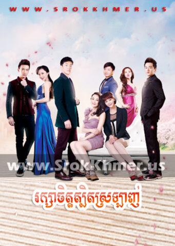 Reaksa Chit Tbit Sralanh, Khmer Movie, khmer drama, Kolabkhmer, movie-khmer, video4khmer, Phumikhmer, khmeravenue, film2us, khmercitylove, sweetdrama, tvb cambodia drama