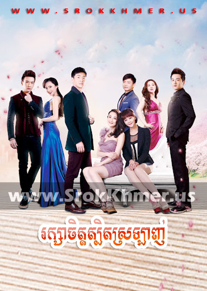 Reaksa Chit Tbit Sralanh, Khmer Movie, khmer drama, Kolabkhmer, movie-khmer, video4khmer, Phumikhmer, khmeravenue, film2us, khmercitylove, sweetdrama, tvb cambodia drama