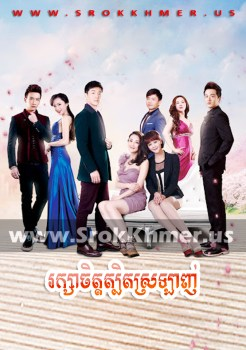 Reaksa Chit Tbit Sralanh | Khmer Movie | khmer drama | Kolabkhmer | movie-khmer | video4khmer | Phumikhmer | khmeravenue | film2us | khmercitylove | sweetdrama | tvb cambodia drama Best