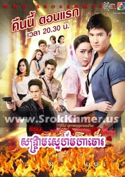 Sangkream Sne Moha Choa | Khmer Movie | khmer drama | video4khmer | movie-khmer | Kolabkhmer | Phumikhmer | Khmotions | khmeravenue | khmersearch | phumikhmer1 | soyo | khreplay Best