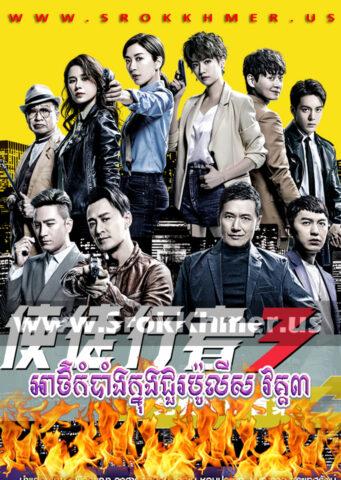 Athkambang Khnong Chour Police, Khmer Movie, khmer drama, video4khmer, movie-khmer, Kolabkhmer, Phumikhmer, khmeravenue, ksdrama, khmercitylove, sweetdrama, tvb cambodia drama