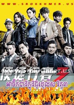 Athkambang Khnong Chour Police III | Khmer Movie | khmer drama | video4khmer | movie-khmer | Kolabkhmer | Phumikhmer | khmeravenue | ksdrama | khmercitylove | sweetdrama | tvb cambodia drama Best