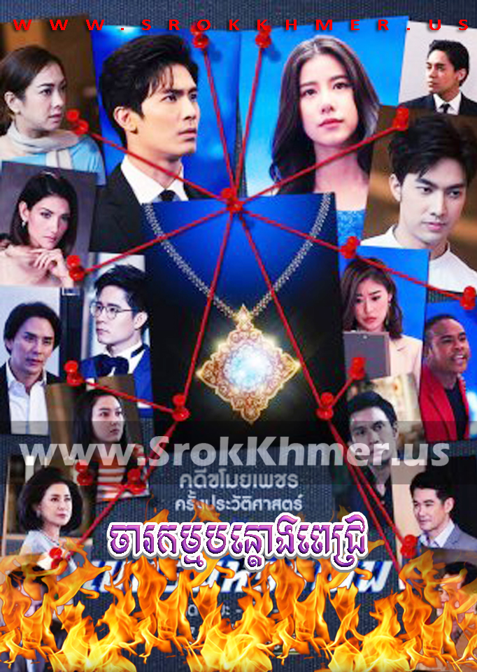 Charakam Bantoang Pich, Khmer Movie, khmer drama, video4khmer, movie-khmer, Kolabkhmer, Phumikhmer, Khmotions, khmeravenue, khmersearch, phumikhmer1, ksdrama, khreplay