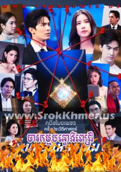 Charakam Bantoang Pich | Khmer Movie | khmer drama | video4khmer | movie-khmer | Kolabkhmer | Phumikhmer | Khmotions | khmeravenue | khmersearch | phumikhmer1 | ksdrama | khreplay Best