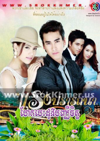 Hek Besdong Banhchhoeu Chit, Khmer Movie, khmer drama, video4khmer, movie-khmer, Kolabkhmer, Phumikhmer, Khmotions, khmeravenue, khmersearch, phumikhmer1, ksdrama, khreplay