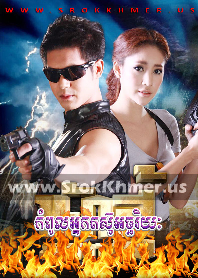 Kampoul Nak Tasou Achhariyak ep 42 END | Khmer Movie | khmer drama | video4khmer | movie-khmer | Kolabkhmer | Phumikhmer | Khmotions | khmeravenue | khmersearch | phumikhmer1 | ksdrama | khreplay Best