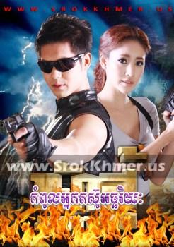Kampoul Nak Tasou Achhariyak   Khmer Movie   khmer drama   video4khmer   movie-khmer   Kolabkhmer   Phumikhmer   Khmotions   khmeravenue   khmersearch   phumikhmer1   ksdrama   khreplay Best
