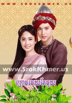 Kroam Mek Tae Mouy | Khmer Movie | khmer drama | video4khmer | movie-khmer | Kolabkhmer | Phumikhmer | Khmotions | khmeravenue | khmersearch | phumikhmer1 | ksdrama | khreplay Best