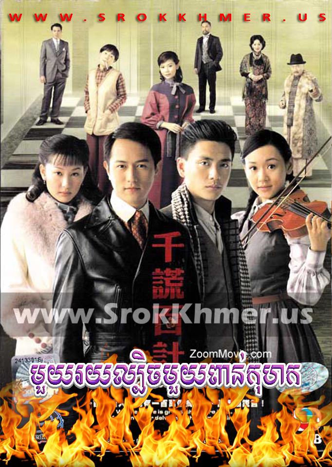 Mouy Roy Lbech Mouy Poan Kohak, Khmer Movie, khmer drama, video4khmer, movie-khmer, Kolabkhmer, Phumikhmer, khmeravenue, ksdrama, khmercitylove, sweetdrama, tvb cambodia drama