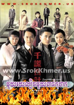Mouy Roy Lbech Mouy Poan Kohak | Khmer Movie | khmer drama | video4khmer | movie-khmer | Kolabkhmer | Phumikhmer | khmeravenue | ksdrama | khmercitylove | sweetdrama | tvb cambodia drama Best
