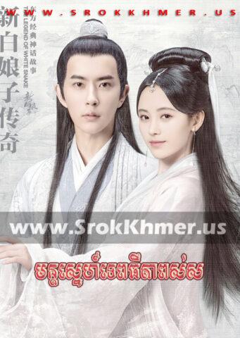 Mun Sne Tep Thida Pous Sar, Khmer Movie, khmer drama, video4khmer, movie-khmer, Kolabkhmer, Phumikhmer, khmeravenue, ksdrama, khmercitylove, sweetdrama, tvb cambodia drama