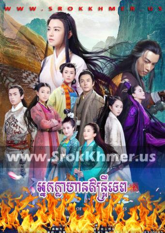 Nak Khlahan Intry Tep, Khmer Movie, khmer drama, video4khmer, movie-khmer, Kolabkhmer, Phumikhmer, khmeravenue, ksdrama, khmercitylove, sweetdrama, tvb cambodia drama