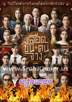 Sangkream Lohet | Khmer Movie | khmer drama | video4khmer | movie-khmer | Kolabkhmer | Phumikhmer | Khmotions | khmeravenue | khmersearch | phumikhmer1 | ksdrama | khreplay Best