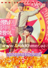 Sopheap Boros Moha Samnang, Khmer Movie, khmer drama, video4khmer, movie-khmer, Kolabkhmer, Phumikhmer, khmotions, khmeravenue, sweetdrama, khmercitylove, ksdrama, khreplay