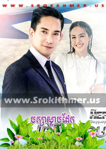 Baksa Slab Dek, Khmer Movie, khmer drama, video4khmer, movie-khmer, Kolabkhmer, Phumikhmer, Khmotions, khmeravenue, khmersearch, phumikhmer1, ksdrama, khreplay