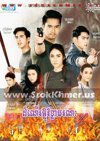 Damneu Phlov Khla Moronak, Khmer Movie, khmer drama, video4khmer, movie-khmer, Kolabkhmer, Phumikhmer, Khmotions, khmeravenue, khmersearch, phumikhmer1, ksdrama, khreplay