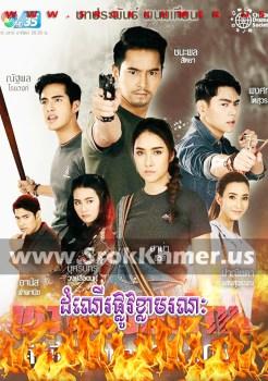 Damneu Phlov Khla Moronak | Khmer Movie | khmer drama | video4khmer | movie-khmer | Kolabkhmer | Phumikhmer | Khmotions | khmeravenue | khmersearch | phumikhmer1 | ksdrama | khreplay Best