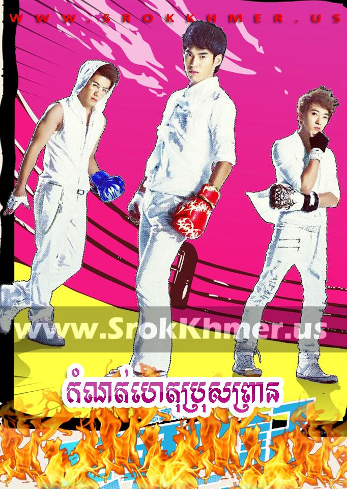 Kamnot Het Pros Prean, Khmer Movie, khmer drama, video4khmer, movie-khmer, Kolabkhmer, Phumikhmer, khmeravenue, ksdrama, khmercitylove, sweetdrama, tvb cambodia drama