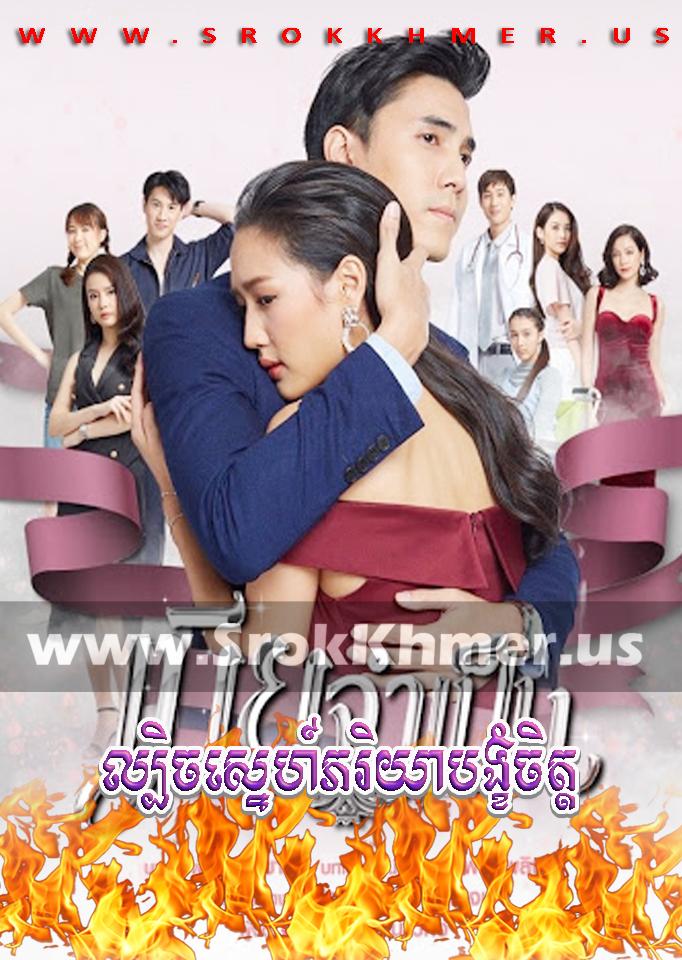 Lbech Sne Pheakriyea Bangkhom Chit, Khmer Movie, khmer drama, video4khmer, movie-khmer, Kolabkhmer, Phumikhmer, Khmotions, khmeravenue, khmersearch, phumikhmer1, ksdrama, khreplay