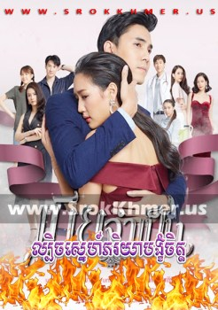 Lbech Sne Pheakriyea Bangkhom Chit | Khmer Movie | khmer drama | video4khmer | movie-khmer | Kolabkhmer | Phumikhmer | Khmotions | khmeravenue | khmersearch | phumikhmer1 | ksdrama Best