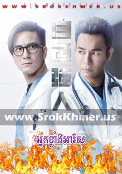 Nak Khlang Ao Sar ep 25 END | Khmer Movie | khmer drama | video4khmer | movie-khmer | Kolabkhmer | Phumikhmer | khmeravenue | cookingtips.best | khmercitylove | tvb cambodia drama Best