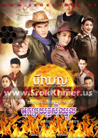Nak Prayuth Si Chhnoul, Khmer Movie, khmer drama, video4khmer, movie-khmer, Kolabkhmer, Phumikhmer, Khmotions, khmeravenue, khmersearch, phumikhmer1, ksdrama, khreplay