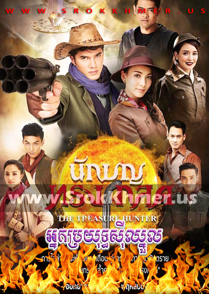 Nak Prayuth Si Chhnoul, Khmer Movie, khmer drama, video4khmer, movie-khmer, Kolabkhmer, Phumikhmer, Khmotions, khmeravenue, khmersearch, phumikhmer1, ksdrama, khreplay
