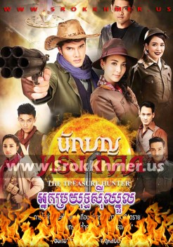 Nak Prayuth Si Chhnoul | Khmer Movie | khmer drama | video4khmer | movie-khmer | Kolabkhmer | Phumikhmer | Khmotions | khmeravenue | khmersearch | phumikhmer1 | ksdrama | khreplay Best