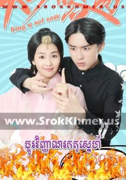 Pdo Vinhean Rok Kou Sne | Khmer Movie | khmer drama | video4khmer | movie-khmer | Kolabkhmer | Phumikhmer | khmeravenue | ksdrama | khmercitylove | sweetdrama | tvb cambodia drama Best