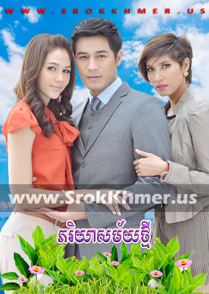 Pheakriyea Samay Thmey, Khmer Movie, khmer drama, video4khmer, movie-khmer, Kolabkhmer, Phumikhmer, Khmotions, phumikhmer1, cookingtips.best, ks drama, khreplay