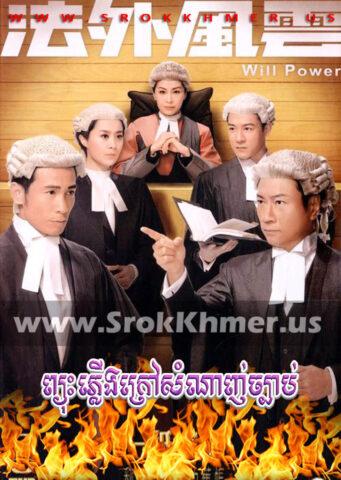 Phyouh Phleung Krao Samnanh Chbab, Khmer Movie, khmer drama, video4khmer, movie-khmer, Kolabkhmer, Phumikhmer, khmeravenue, ksdrama, khmercitylove, sweetdrama, tvb cambodia drama