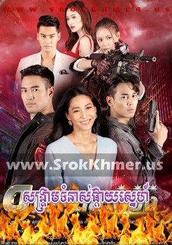 Sangkream Tomnoas Phkay Sne | Khmer Movie | khmer drama | video4khmer | movie-khmer | Kolabkhmer | Phumikhmer | Khmotions | phumikhmer1 | cookingtips.best | ks drama | khreplay Best