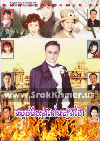 Sdech Lbeng Nov Shanghai, Khmer Movie, khmer drama, video4khmer, movie-khmer, Kolabkhmer, Phumikhmer, khmeravenue, ksdrama, khmercitylove, sweetdrama, tvb cambodia drama