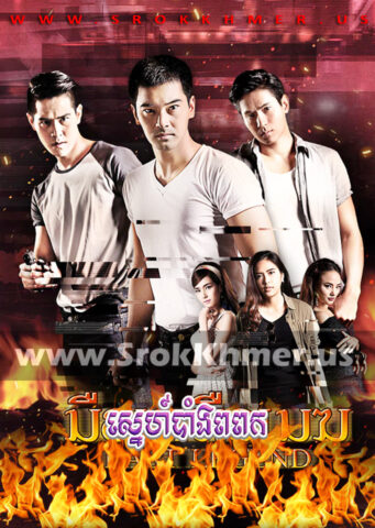 Sne Bang Popok, Khmer Movie, khmer drama, video4khmer, movie-khmer, Kolabkhmer, Phumikhmer, Khmotions, phumikhmer1, cookingtips.best, ks drama, khreplay