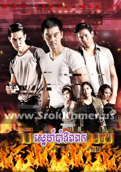 Sne Bang Popok | Khmer Movie | khmer drama | video4khmer | movie-khmer | Kolabkhmer | Phumikhmer | Khmotions | phumikhmer1 | cookingtips.best | ks drama | khreplay Best