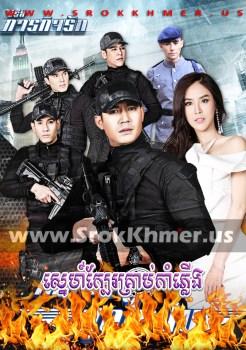 Sne Kbae Kroab Kamphleung | Khmer Movie | khmer drama | video4khmer | movie-khmer | Kolabkhmer | Phumikhmer | Khmotions | khmeravenue | khmersearch | phumikhmer1 | ksdrama | khreplay Best