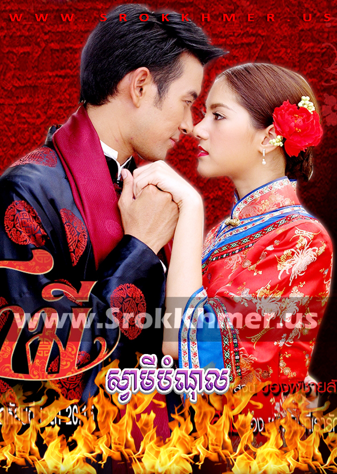 Svamey Bamnol, Khmer Movie, khmer drama, video4khmer, movie-khmer, Kolabkhmer, Phumikhmer, Khmotions, khmeravenue, khmersearch, phumikhmer1, ksdrama, khreplay
