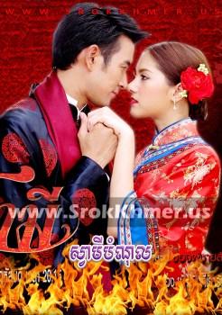 Svamey Bamnol | Khmer Movie | khmer drama | video4khmer | movie-khmer | Kolabkhmer | Phumikhmer | Khmotions | khmeravenue | khmersearch | phumikhmer1 | ksdrama | khreplay Best