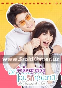Svamey Bandol Chit | Khmer Movie | khmer drama | video4khmer | movie-khmer | Kolabkhmer | Phumikhmer | Khmotions | phumikhmer1 | cookingtips.best | ks drama | khreplay Best