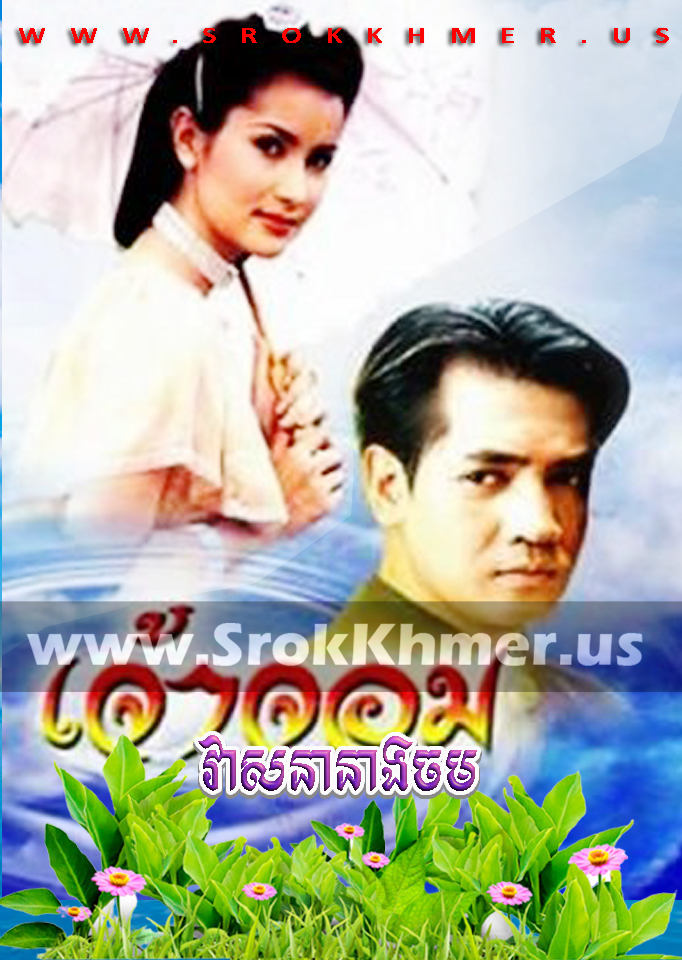 Veasna Neang Jorm, Khmer Movie, khmer drama, video4khmer, movie-khmer, Kolabkhmer, Phumikhmer, Khmotions, khmeravenue, khmersearch, phumikhmer1, ksdrama, khreplay