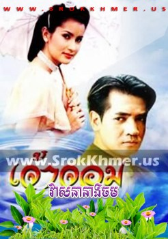 Veasna Neang Jorm | Khmer Movie | khmer drama | video4khmer | movie-khmer | Kolabkhmer | Phumikhmer | Khmotions | khmeravenue | khmersearch | phumikhmer1 | ksdrama | khreplay Best